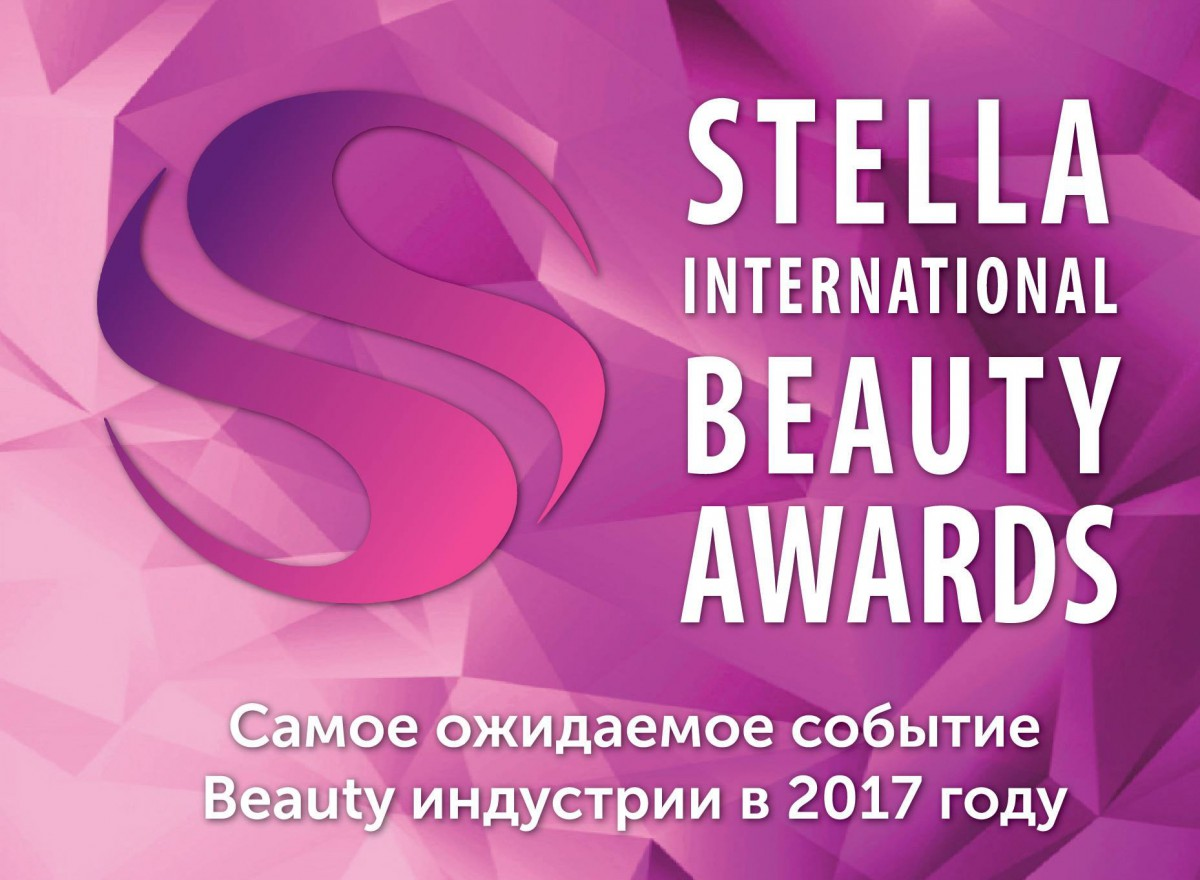 Stella International Beauty Award 2017