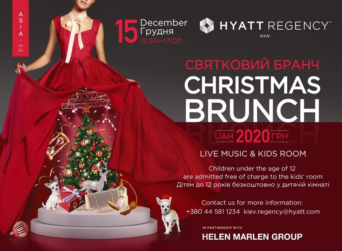 Christmas Brunch в Hyatt Regency Kyiv