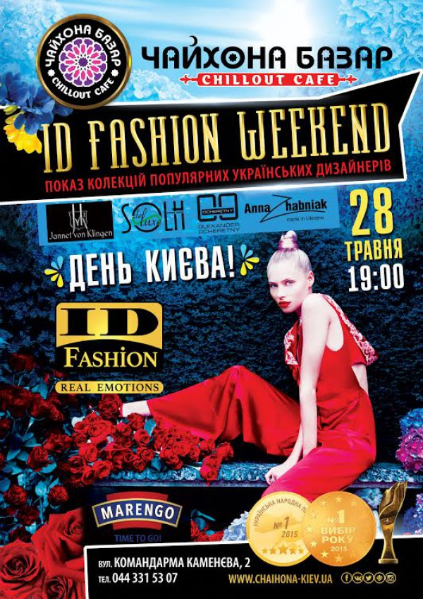 ID FASHION WEEKEND в «Чайхона БАЗАР»